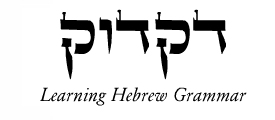 Hebrew for Christians Grammar Pages