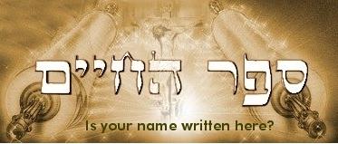 ראש השנה Rosh Hashanah Awakening To Judgment