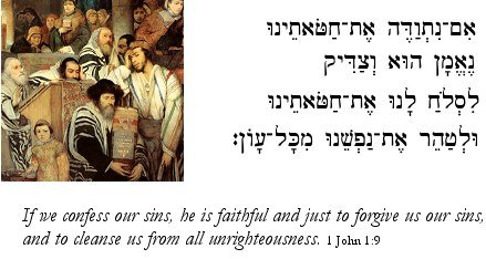 Yom kippur day of atonement 1 john 19 hnt detail from maurycy gottlieb 1856 m4hsunfo