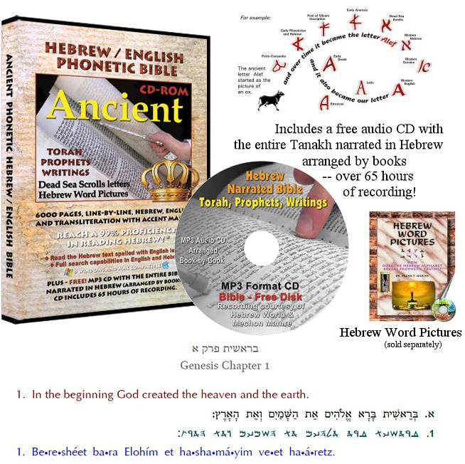 Ancient Hebrew Transliterated Bible
