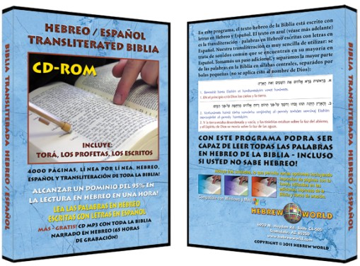 biblia hebrea transliterada